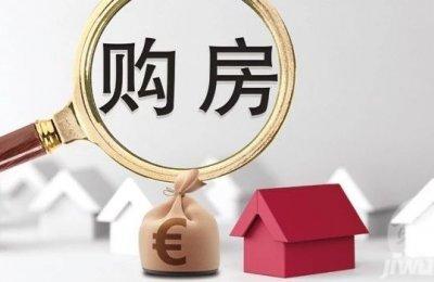 外地人在南宁买商品房需要什么条件?