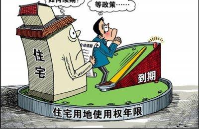 房屋期限到期后,你的房子归谁?