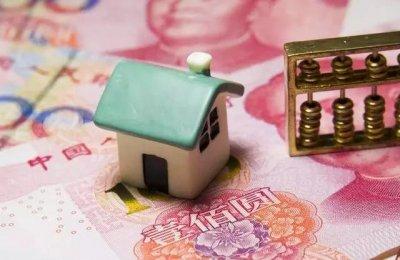 财政部确定:房产税即将开征,按房屋评估价征收!