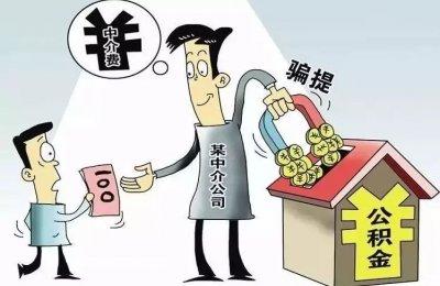 广西通报6起住房租赁中介机构违法违规典型案例