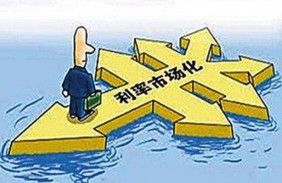 利率市场化的改革,在2020年或取消贷款基准利率