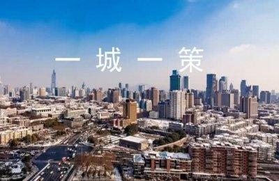 """""""一城一策""""到""""一区一策"""" 2019年楼市调控政策分化"""