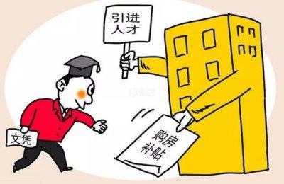 为人才留邕稳定就业,南宁市住房和城乡建设局调整购房补贴业务