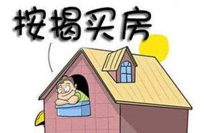 按揭30年买房,利息等于再买一套房,这真的合适吗?