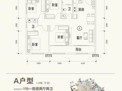 联华·凤岭园户型图