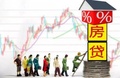房贷利率新政落地对南宁购房有何影响?是便宜了还是贵了?