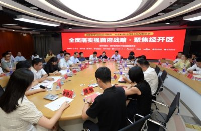 以产业带动经济高质量发展 政企面对面共探南宁经开区现状与未来