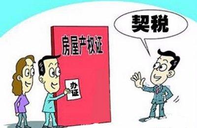 在南宁买房,你知道契税到底要交多少呢?