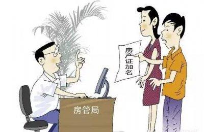 是不是傻了?为什么有很多夫妻不愿意同时写名字到房产证上?